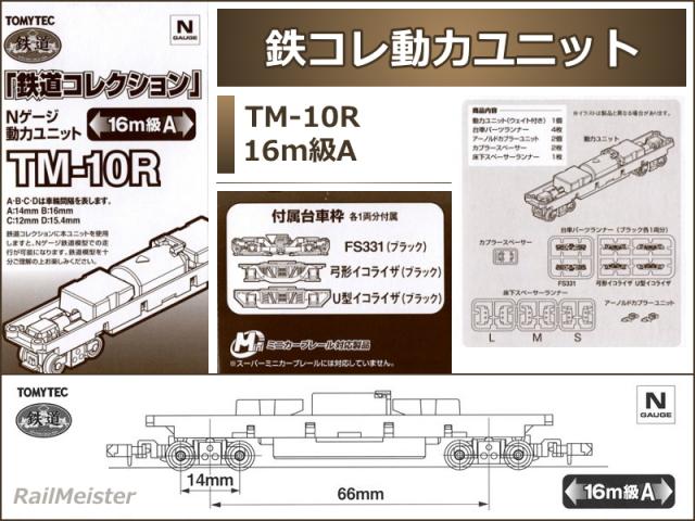 トミーテック 鉄道コレクション 動力ユニット 16m級A[TM-10R]