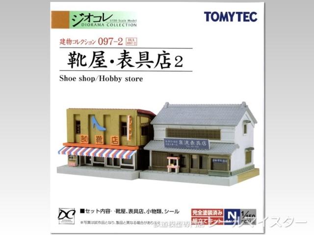 トミーテック 建物コレクション097-2 靴屋・表具店2[BUI.097-2]