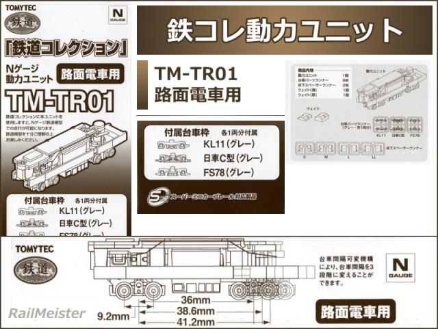 トミーテック 鉄道コレクション 動力ユニット 路面電車用[TM-TR01]
