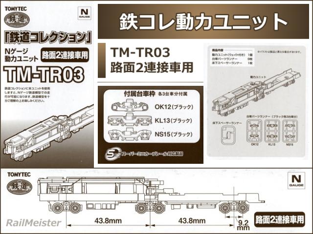 トミーテック 鉄道コレクション 動力ユニット 路面2連接車用[TM-TR03]