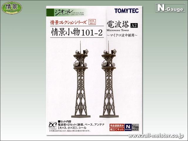 トミーテック 情景小物101-2 電波塔A2[SCE.101-2]