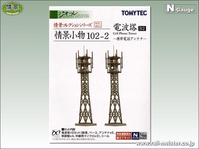 トミーテック 情景小物102-2 電波塔B2[SCE.102-2]