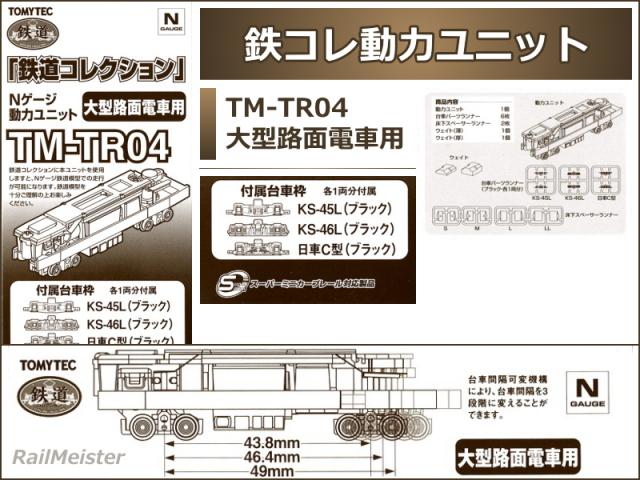 トミーテック 鉄道コレクション 動力ユニット 大型路面電車用[TM-TR04]