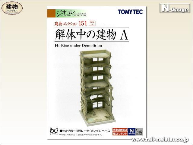 トミーテック 建物コレクション151 解体中の建物A[BUI.151]