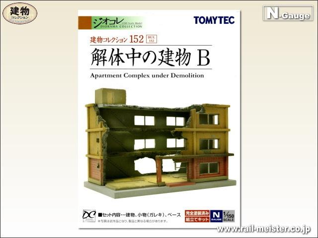 トミーテック 建物コレクション152 解体中の建物B[BUI.152]
