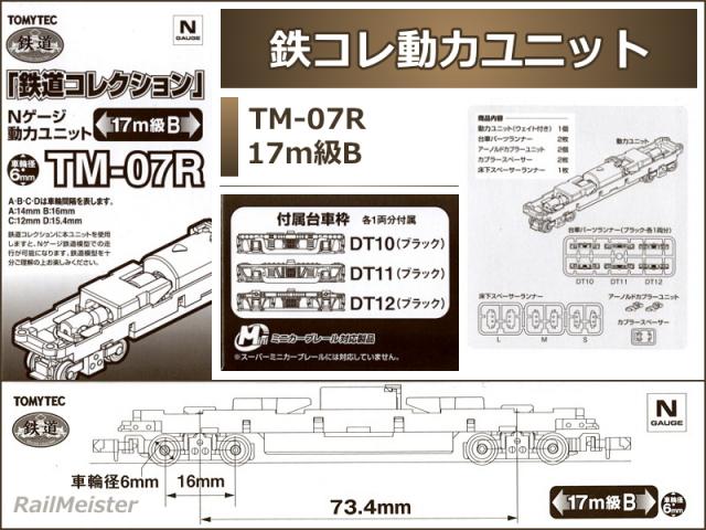 トミーテック 鉄道コレクション 動力ユニット 17m級B[TM-07R]