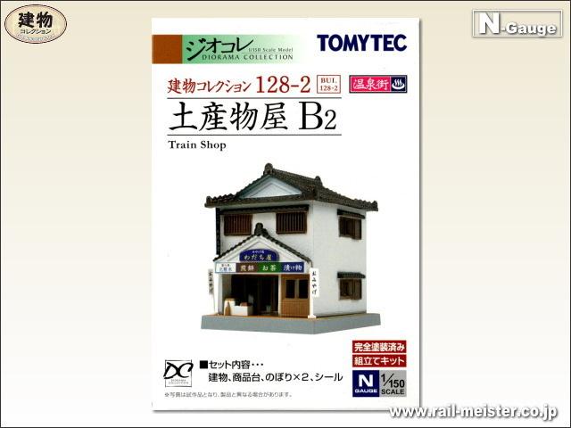トミーテック 建物コレクション128-2 土産物屋B2[BUI.128-2]