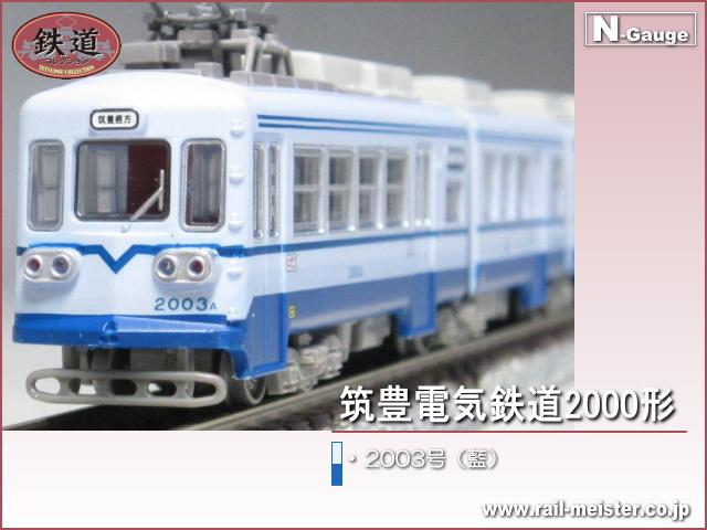 トミーテック 鉄道コレクション 筑豊電気鉄道2000形2003号(藍)