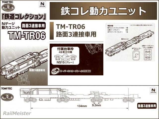 トミーテック 鉄道コレクション 動力ユニット 路面3連接車用[TM-TR06]