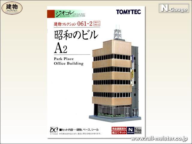 トミーテック 建物コレクション061-2 昭和のビルA2[BUI.061-2]