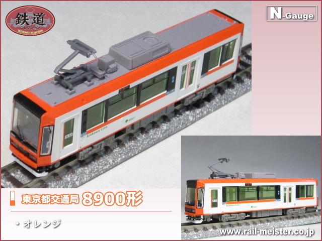 トミーテック 鉄道コレクション 東京都交通局8900形(オレンジ)