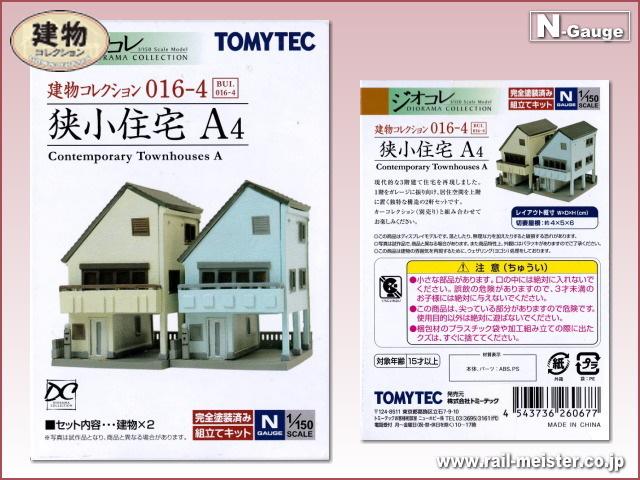 トミーテック 建物コレクション016-4 狭小住宅A4[BUI.016-4]