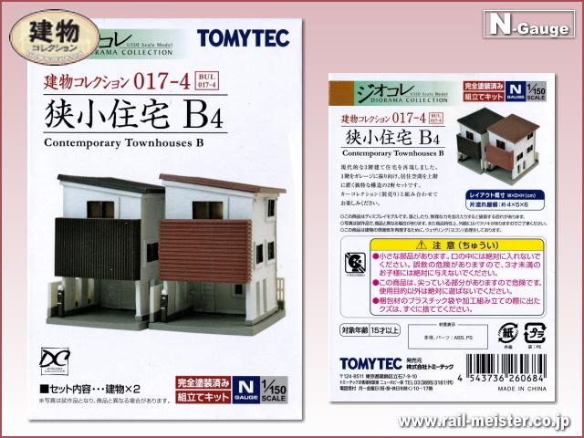 トミーテック 建物コレクション017-4 狭小住宅B4[BUI.017-4]