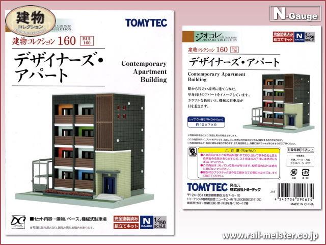トミーテック 建物コレクション160 デザイナーズ・アパート[BUI.160]