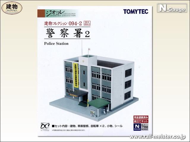 トミーテック 建物コレクション094-2 警察署2[BUI.094-2]