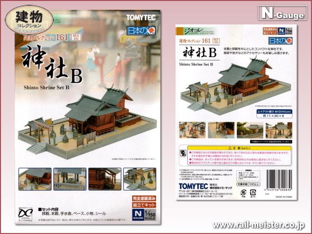トミーテック 建物コレクション161 神社B[BUI.161]