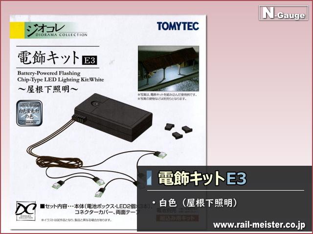 トミーテック 電飾キットE3