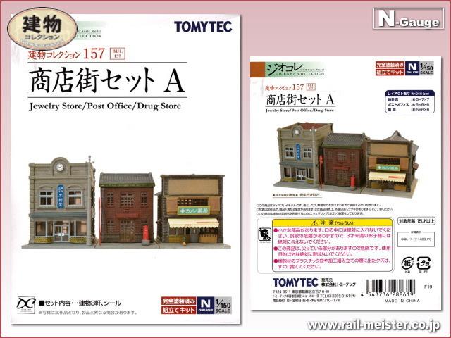 トミーテック 建物コレクション157 商店街セットA[BUI.157]