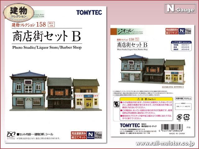 トミーテック 建物コレクション158 商店街セットB[BUI.158]