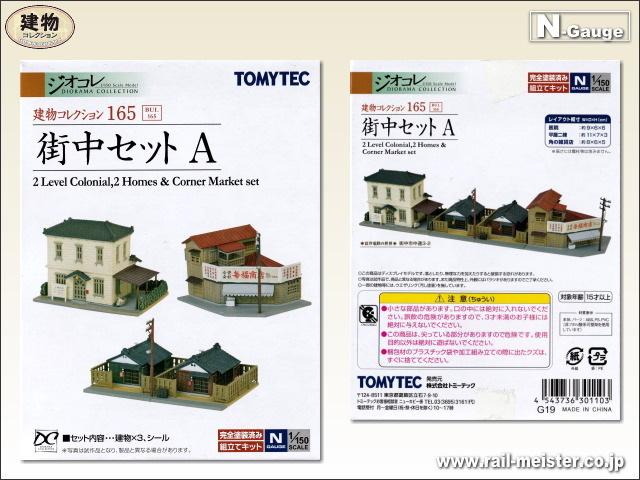 トミーテック 建物コレクション165 街中セットA[BUI.165]