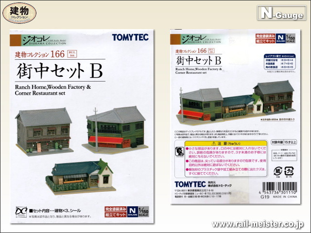 トミーテック 建物コレクション166 街中セットB[BUI.166]