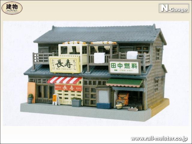 トミーテック 建物コレクション054-3 商店長屋A3[BUI.054-3]