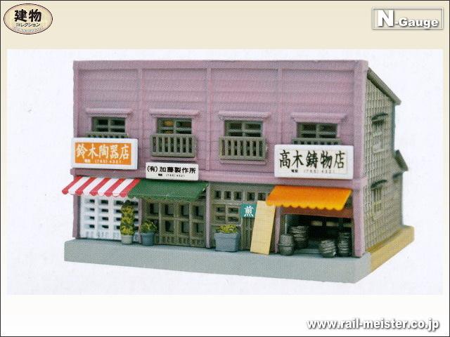 トミーテック 建物コレクション055-3 商店長屋B3[BUI.055-3]