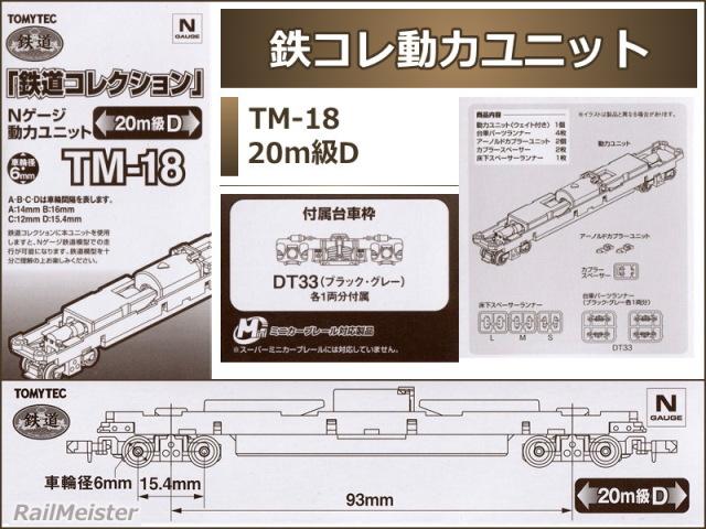 トミーテック 鉄道コレクション 動力ユニット 20m級D[TM-18]