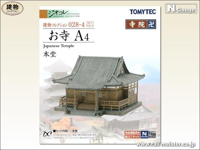 トミーテック 建物コレクション028-4 お寺A4 本堂[BUI.028-4]