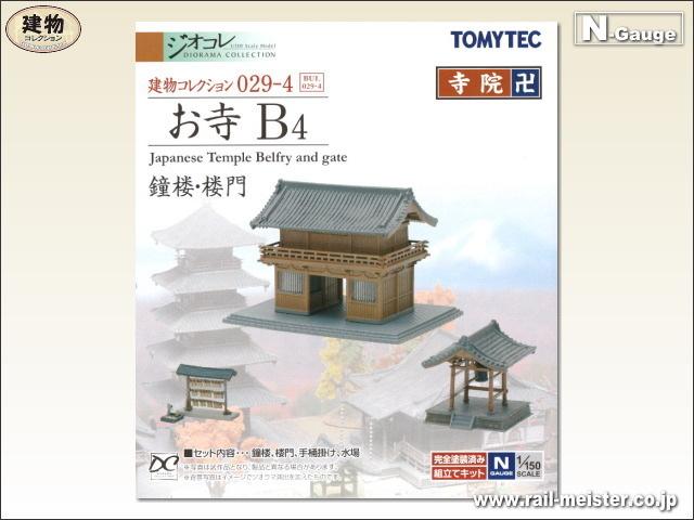 トミーテック 建物コレクション029-4 お寺B4 鐘楼・楼門[BUI.029-4]