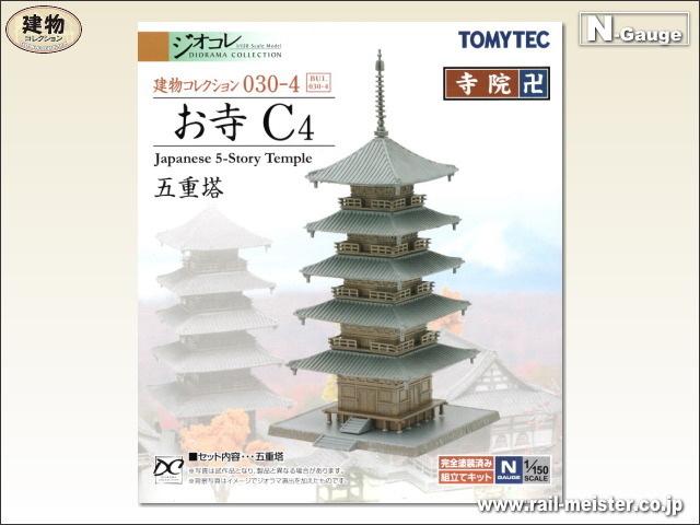 トミーテック 建物コレクション030-4 お寺C4 五重塔[BUI.030-4]