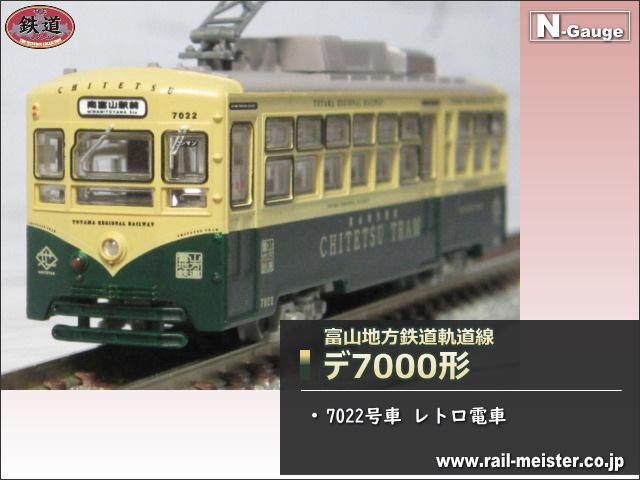 トミーテック 鉄道コレクション 富山地方鉄道軌道線デ7000形7022号車 レトロ電車