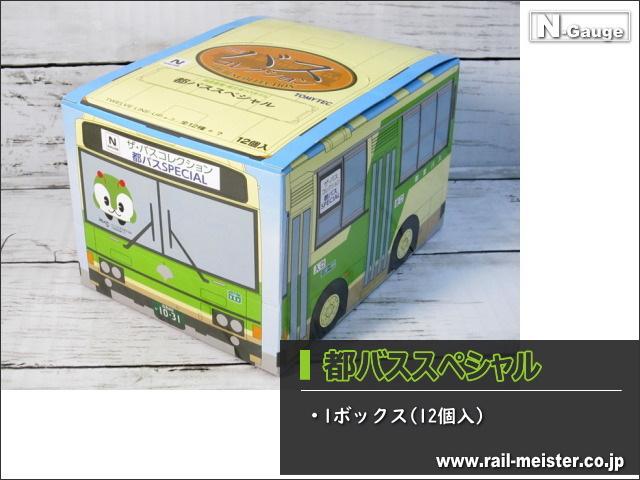 トミーテック バスコレクション 都バススペシャル 1ボックス(12個入)