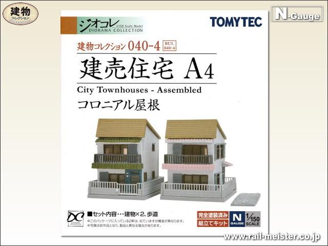 トミーテック 建物コレクション040-4 建売住宅A4[BUI.040-4]