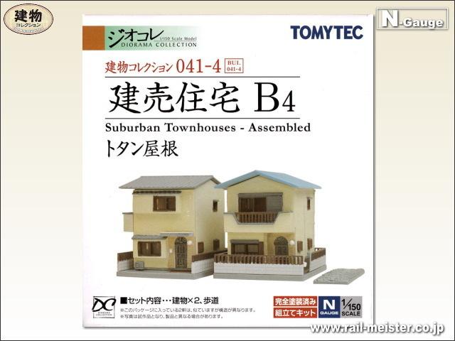 トミーテック 建物コレクション041-4 建売住宅B4[BUI.041-4]