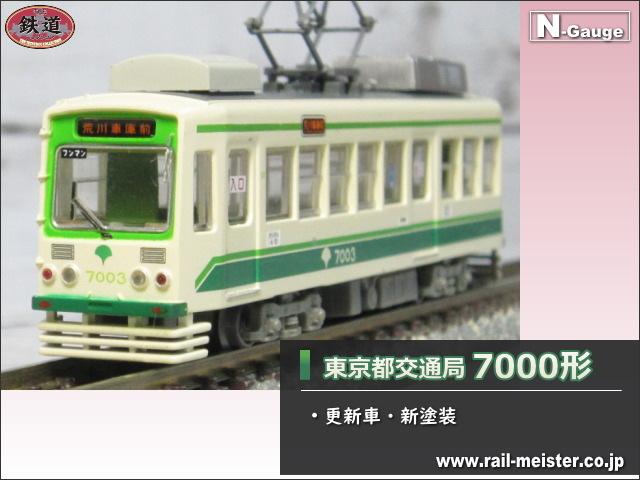 トミーテック 鉄道コレクション 東京都交通局7000形(更新車・新塗装)