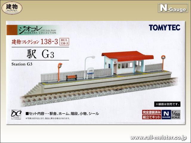 トミーテック 建物コレクション138-3 駅G3[BUI.138-3]