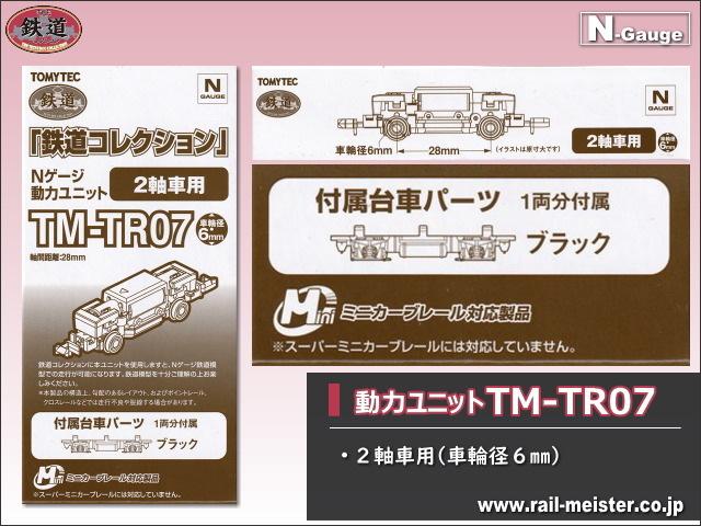 トミーテック 鉄道コレクション 動力ユニット 2軸車用[TM-TR07]