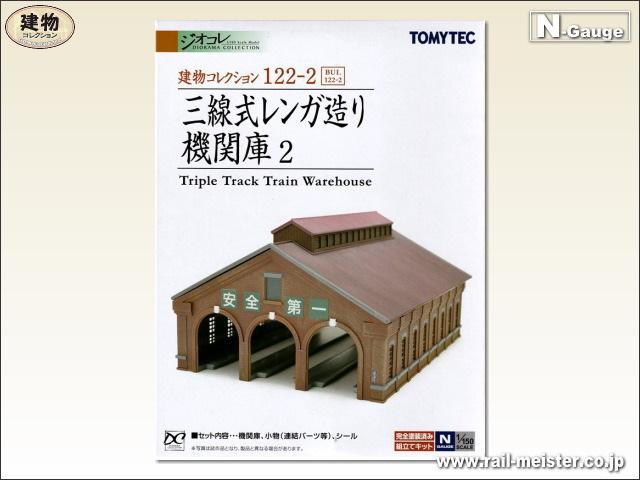トミーテック 建物コレクション122-2 三線式レンガ造り機関庫2[BUI.122-2]