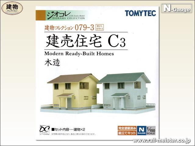 トミーテック 建物コレクション079-3 建売住宅C3[BUI.079-3]