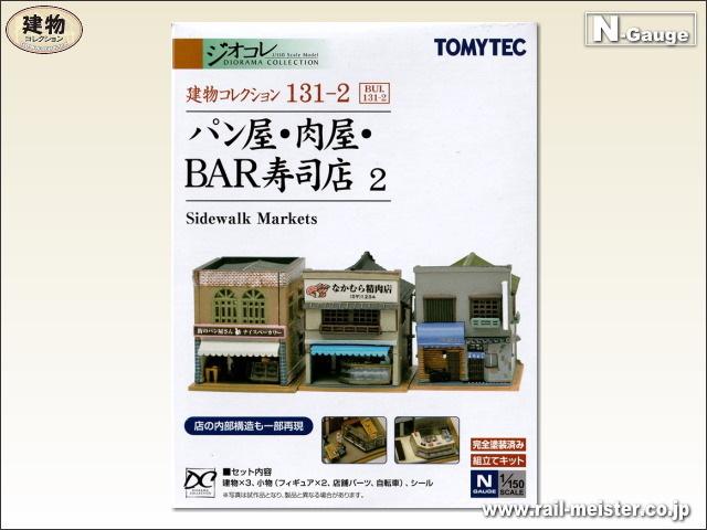 トミーテック 建物コレクション131-2 パン屋・肉屋・BAR寿司店2[BUI.131-2]