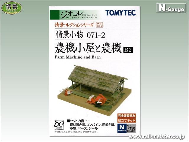 トミーテック 情景小物071-2 農機小屋と農機B2[SCE.071-2]