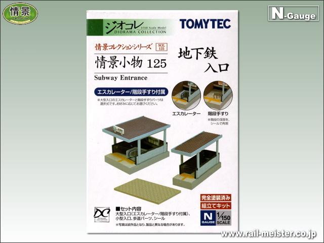 トミーテック 情景小物125 地下鉄入口[SCE.125]