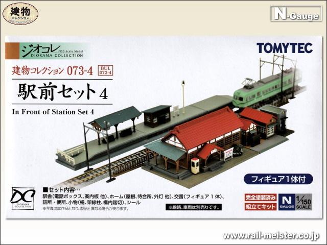 トミーテック 建物コレクション073-4 駅前セット4[BUI.073-4]