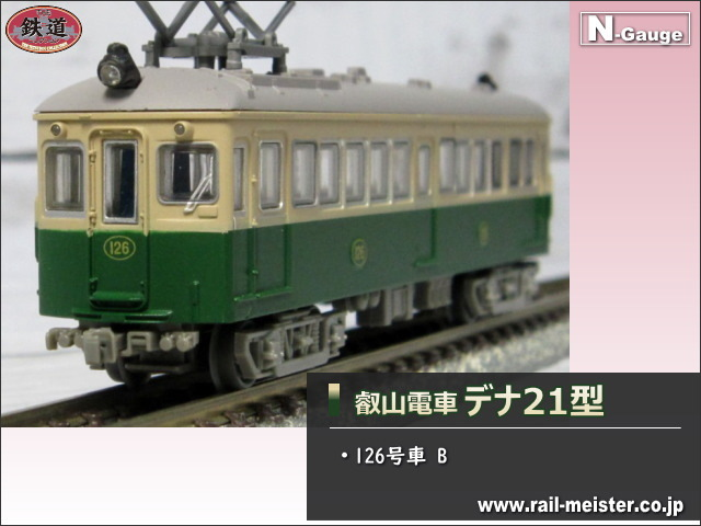 トミーテック 鉄道コレクション 叡山電車デナ21型B(126号車)