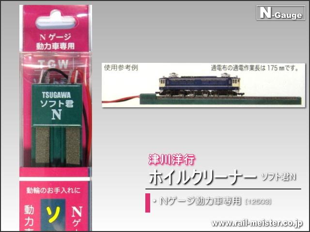 津川洋行 Nゲージ動力車専用ホイルクリーナー ソフト君N[12503]