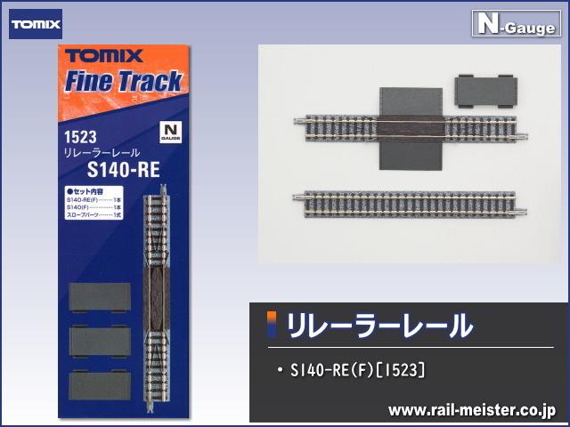 トミックス リレーラーレール S140-RE(F)[1523]