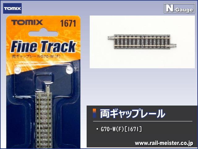 【30%OFF】トミックス[1671] 両ギャップレール G70-W(F)