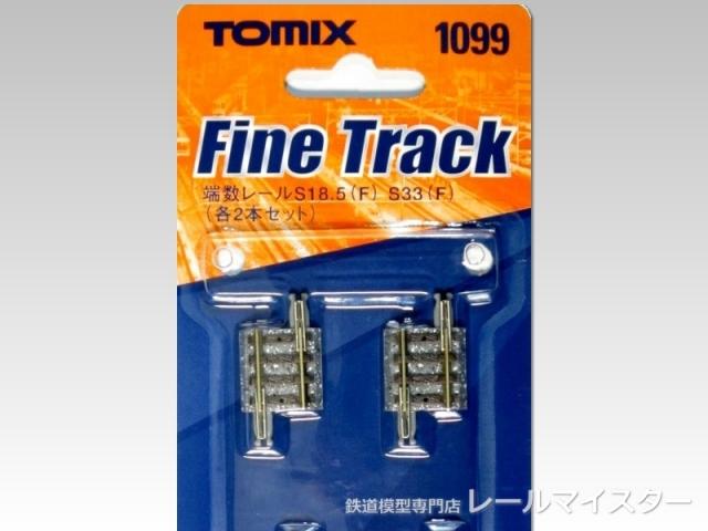 トミックス 端数レール S18.5(F)/S33(F) 各2本セット[1099]