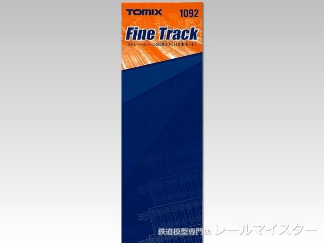 トミックス ストレートレール S280(F) 10本セット[1092]